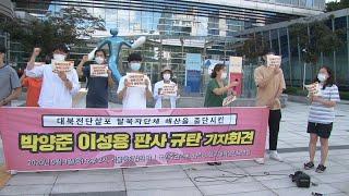 박상학 형제에게 면죄부를 준 서울행정법원 박양준 이성용…