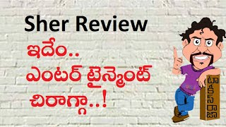 Sher Telugu Movie Review | Kalyan Ram | Sonal Chauhan | Thaman S | Brahmanandam | Maruthi Talkies