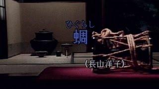 蜩(ひぐらし) (カラオケ) 長山洋子 長山洋子 検索動画 23