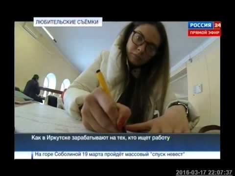Как зарабатывают на тех, кто ищет работу в Иркутске