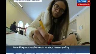 видео Работа в Иркутске, вакансии Иркутска, поиск работы в Иркутске