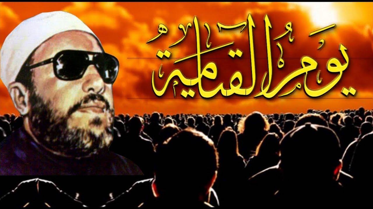 علامات يوم القيامة - الصغرى والكبرى alamat yawm al-qyama