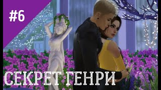 The Sims 4 сериал СЕКРЕТ ГЕНРИ 6 серия