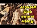 The History Behind Valentine's Day || Unknown Facts Tamil