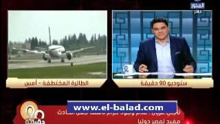 بالفيديو.. «الغرف السياحية»: خطف الطائرة المصرية أثر إيجابيا على السياحة