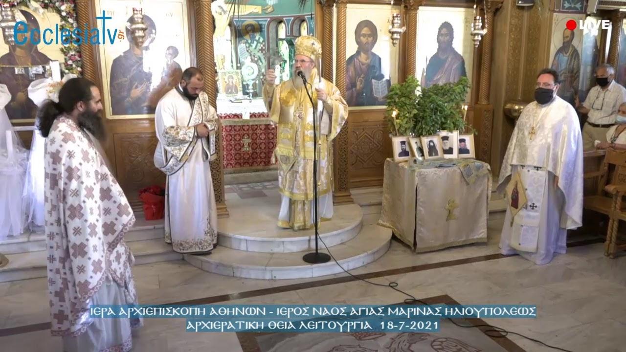 Αρχιερατική Θεία Λειτουργία - Ιερός Ναός Αγίας Μαρίνας Ηλιουπόλεως   18-7-2021