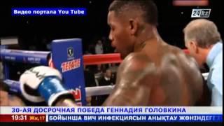 30-я досрочная победа Геннадия Головкина