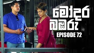 Modara Bambaru | මෝදර බඹරු | Episode 72 | 30 - 05 - 2019 | Siyatha TV Thumbnail