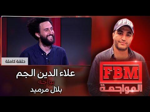 المواجهة .. علاء الدين الجم في مواجهة بلال مرميد_FBM#