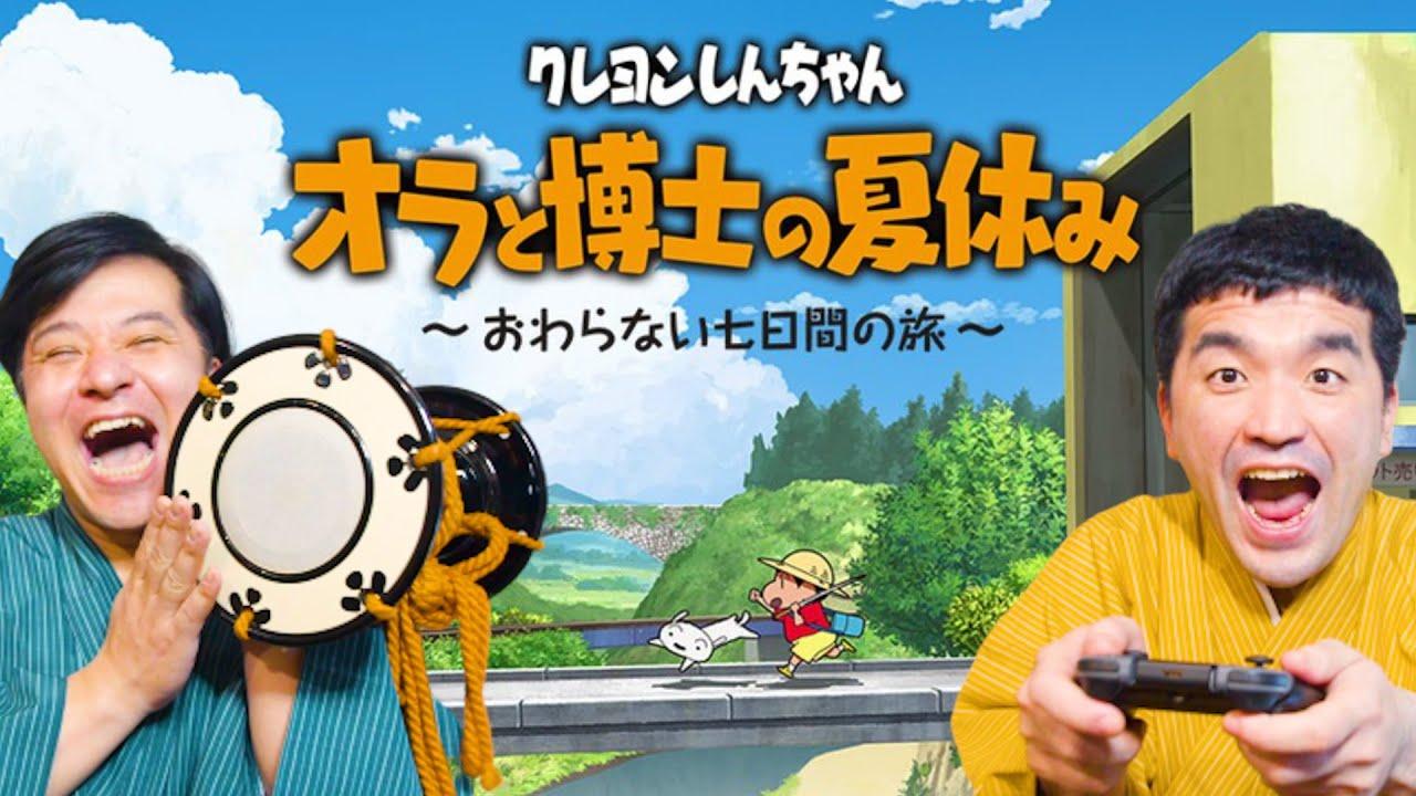 クレヨンしんちゃん オラと博士の夏休み ~おわらない七日間の旅~を狂言風ゲーム実況してみた!