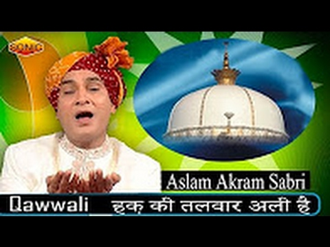Qawwali    हक़ की तलवार अली है    Haq Ki Talwar Ali Hain    Yaa Shahe Umam    Aslam Akram Sabri