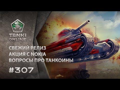 ТАНКИ ОНЛАЙН Видеоблог №307