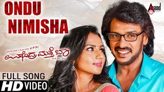 Upendra Matte Baa | Ondu Nimisha | New HD Video Song | Upendra| Shruthi Hariharan | Shridhar V