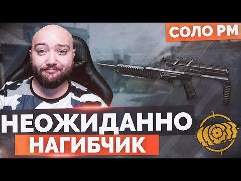 WarFace 🔘 НЕОЖИДАННЫЙ НАГИБ 🔘 СОЛО РМ - Calico M955A thumbnail