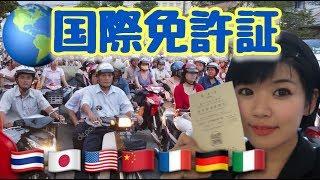 """【バイク女子】国際運転免許証を取得したよ🔰国際免許証の取り方とは""""モトブログ"""""""