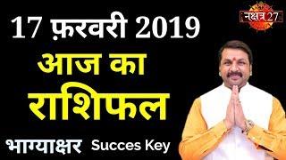 Aaj Ka Rashifal । 17 February 2019 । आज का राशिफल । Daily Rashifal । Dainik Rashifal today horoscope