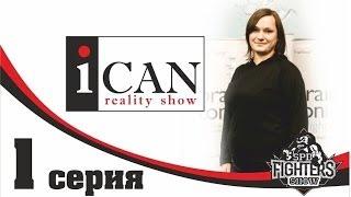 Волшебный пендель что бы похудеть! Реалити-шоу ICAN