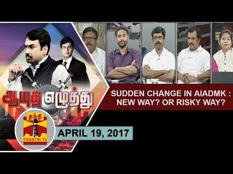 (19/04/2017) Ayutha Ezhuthu | Change in AIADMK : New Way? or