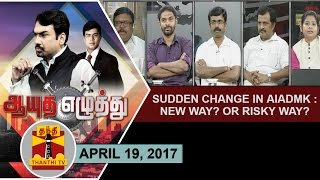 Aayutha Ezhuthu 19-04-2017 Change in AIADMK : New Way? or Risky Way? – Thanthi TV Show