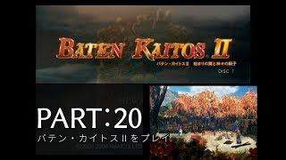 【BATENKAITOSⅡ】バテン・カイトスⅡをプレイ PART:20
