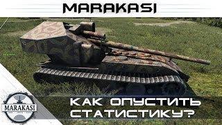 World of tanks стрим, как опустить статистику до минимума