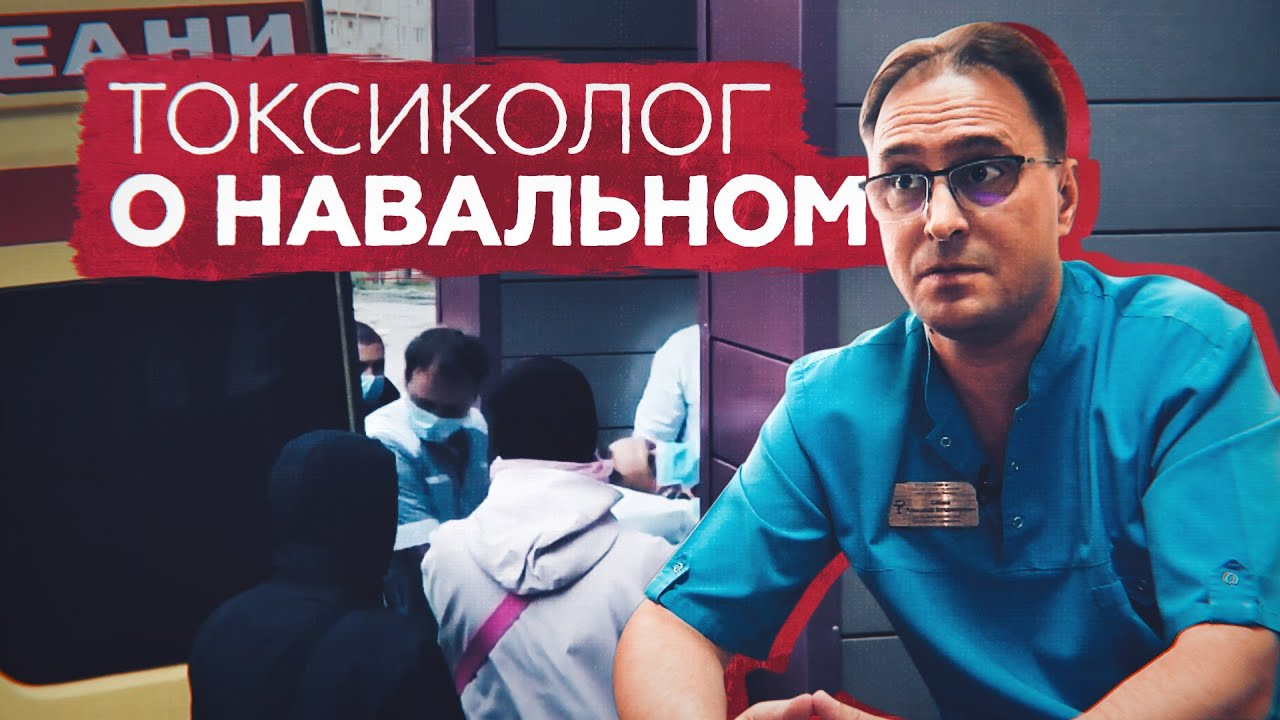 «Токсикантов в организме не было» - врач, лечивший Навального