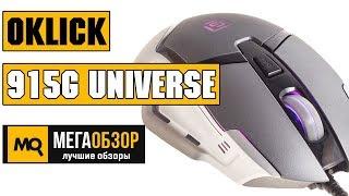 Обзор Oklick 915G UNIVERSE