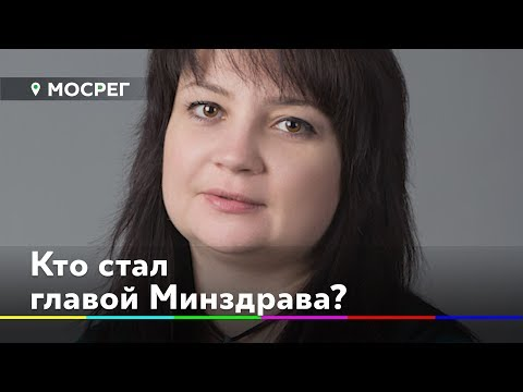 Новый министр здравоохранения назначен в правительстве Подмосковья