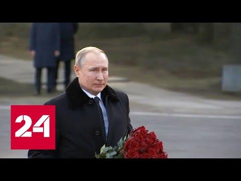 Путин возложил цветы