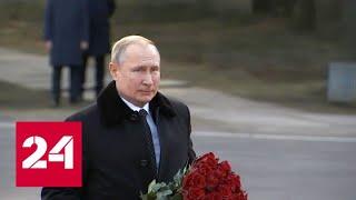 """Путин возложил цветы к """"Рубежному камню"""" - Россия 24"""
