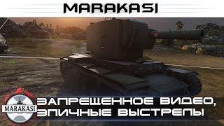Запрещенное видео, самые эпичные выстрелы на бабахах, не смотрите! World of Tanks
