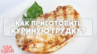 Как приготовить вкусную куриную грудку? 2 рецепта-варианта