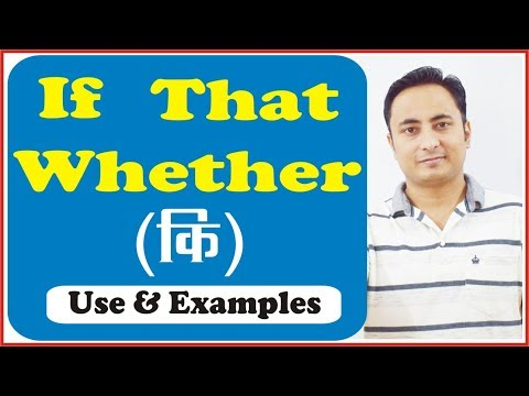 Conjunction in English Grammar | That, If, Whether (कि)| Easy English Lessons for beginners in Hindi