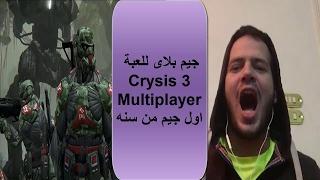 كرايسس 3 || Crysis 3 Multiplayer Team Deathmatch Skyline