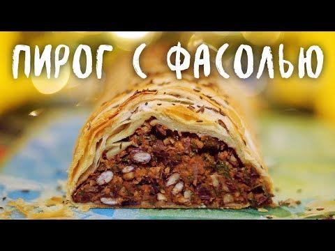 Новогодние рецепты. Пирог с фасолью (веган)
