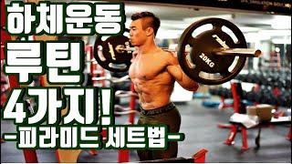(헬스)몸이 좋아지기 위해 꼭 해야하는 운동법2