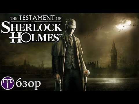 The Testament of Sherlock Holmes Walkthrough