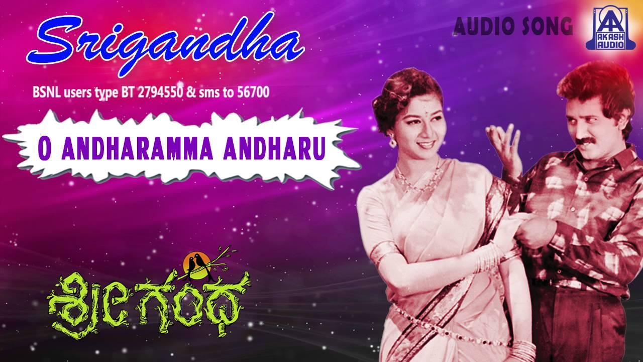 O Andaramma Andaru Lyrics | Srigandha|P B Srinivas, S Janaki, B R Chaya|Selflyrics