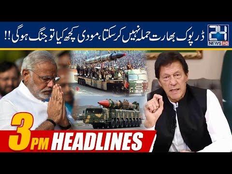 News Headlines   3:00pm   24 Aug 2019   24 News HD