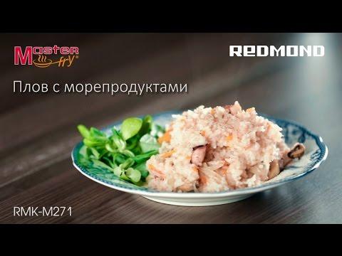 Рецепт вкусного плова с морепродуктами в мультикухне REDMOND RMK-M271