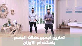 تمارين لجميع عضلات الجسم باستخدام الأوزان - أحمد عريقات