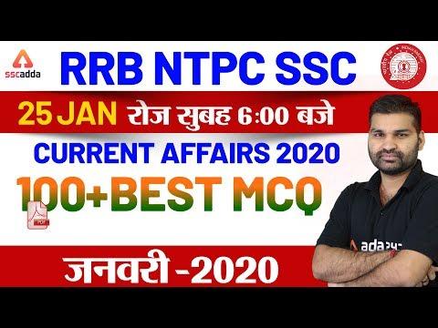 Current Affairs 2020 (25 January)   100 Best MCQ   SSC, Railway, NTPC Static GK