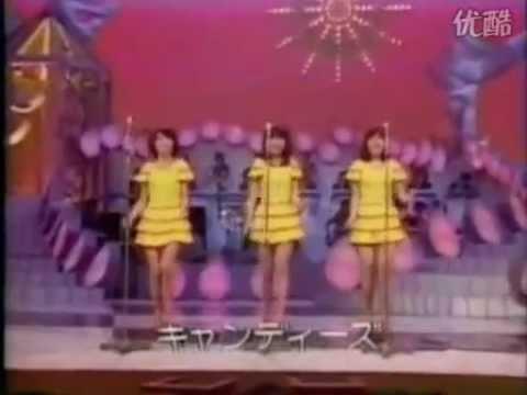 キャンディーズ 年下の男の子 - 黄色衣装