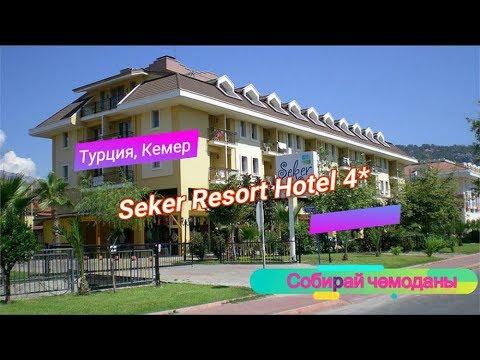 Отзыв об отеле Seker Resort Hotel 4*  (Турция, Кемер)