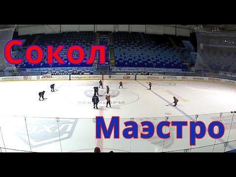 Сокол (Новочебоксарск) -  ХК Маэстро(Чебоксары) 08.11.2019г.