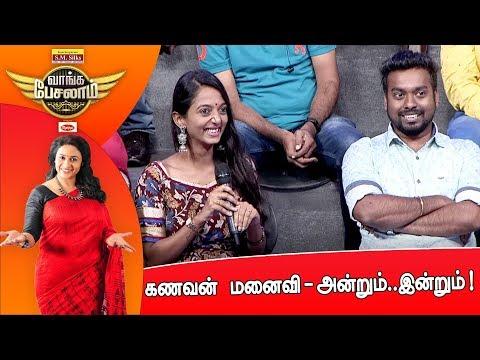 Husband & Wife Relationship - Then & Now ! | Vangaa Pesalaam | Episode 3