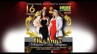 """OksAnnA: вечеринка в честь Дня рождения. Онлайн из ночного клуба """"Лайм"""""""