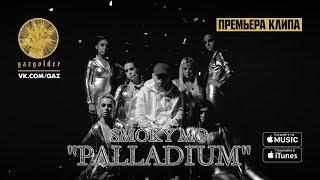 Смоки Мо - Палладий