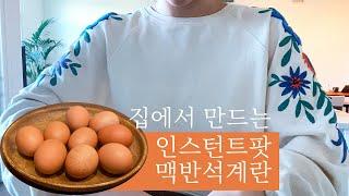 인스턴트팟으로 쫄깃한 맥반석 계란 만드는 방법 (초간단…
