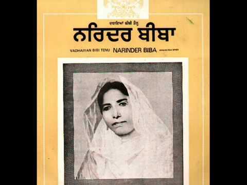 Vadhayian Bibi Tainu (Narinder Biba) Old Punjabi Folk Song.flv